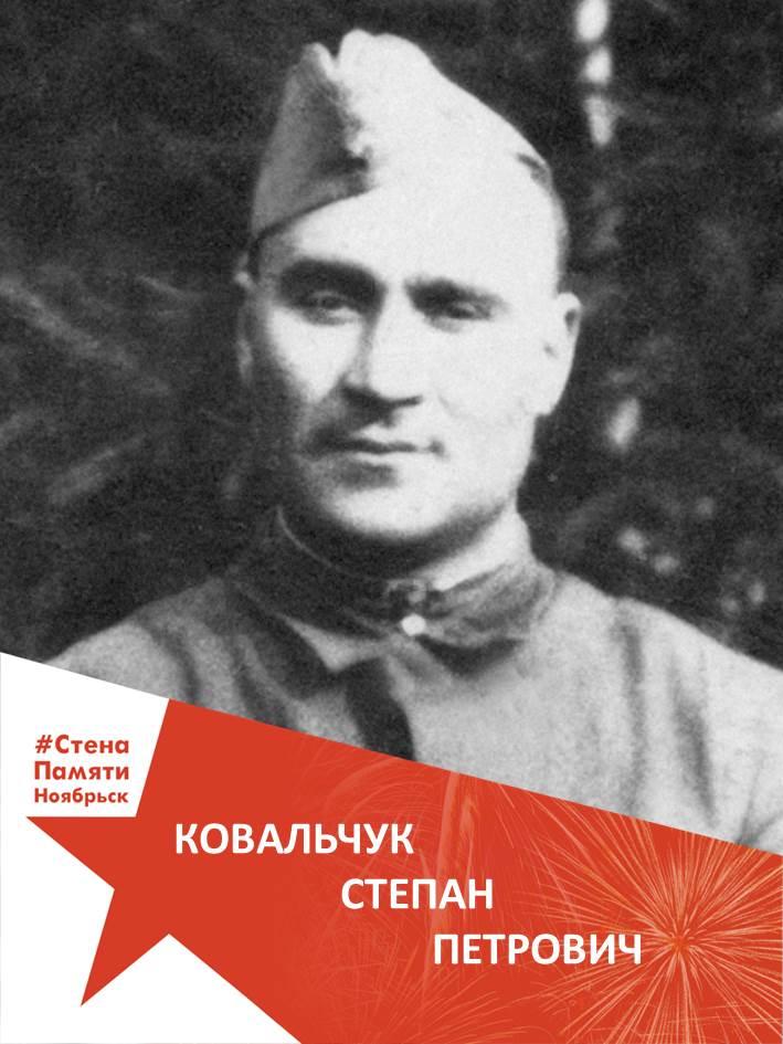 Ковальчук Степан Петрович