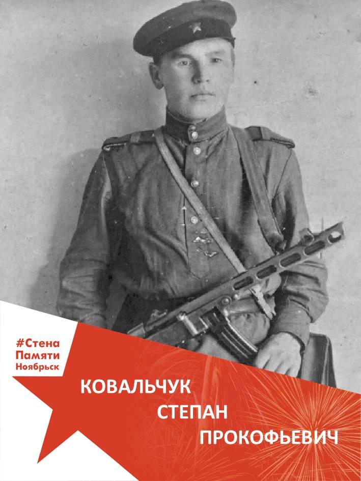 Ковальчук Степан Прокофьевич