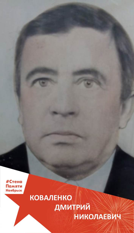 Коваленко Дмитрий Николаевич