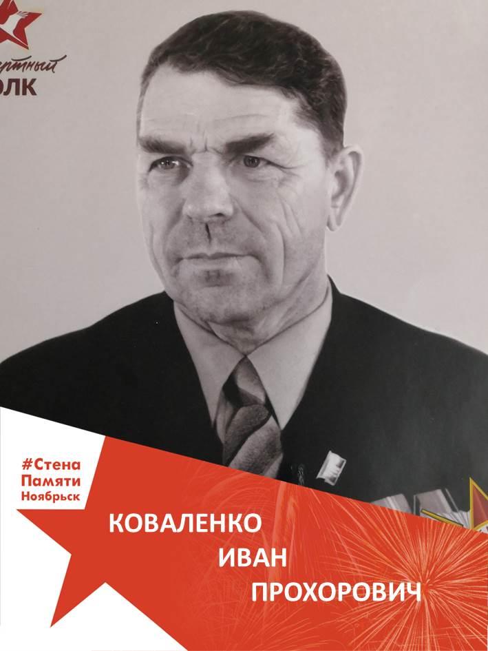 Коваленко Иван Прохорович