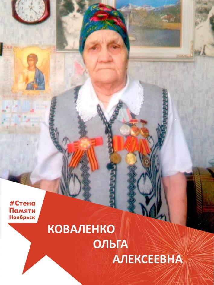 Коваленко Ольга Алексеевна