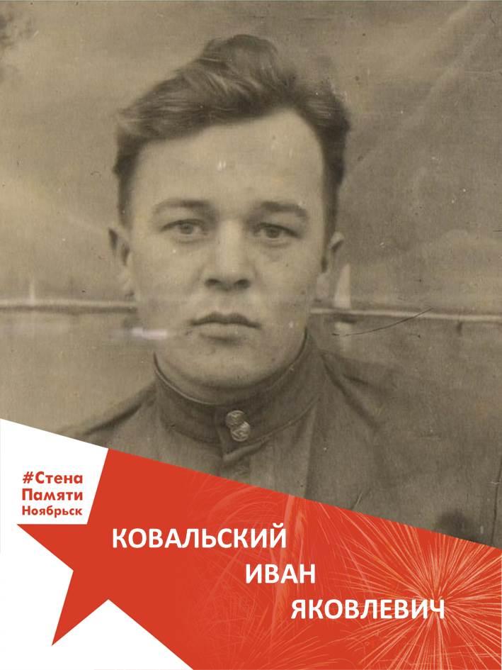 Ковальский Иван Яковлевич