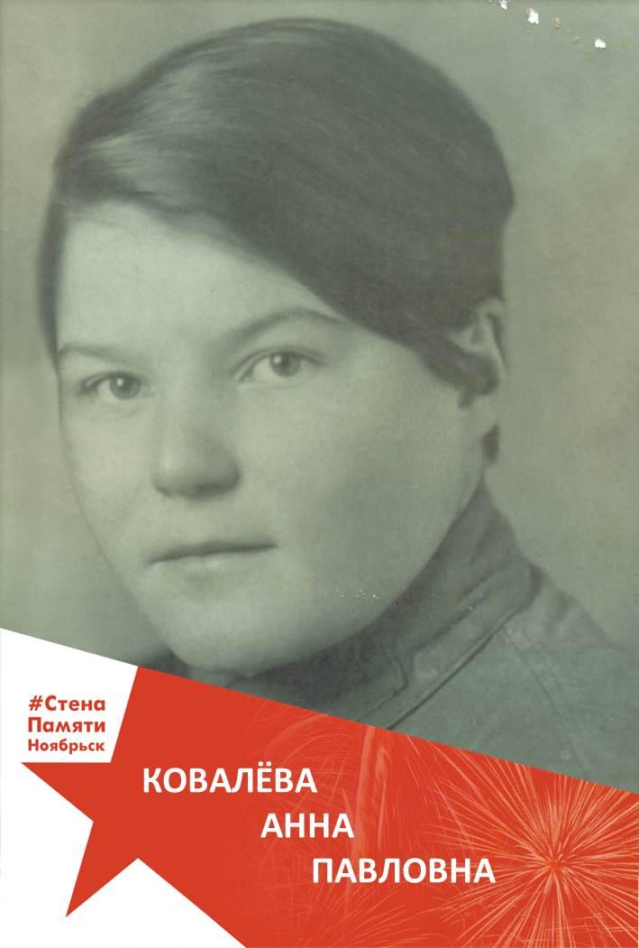 Ковалёва Анна Павловна