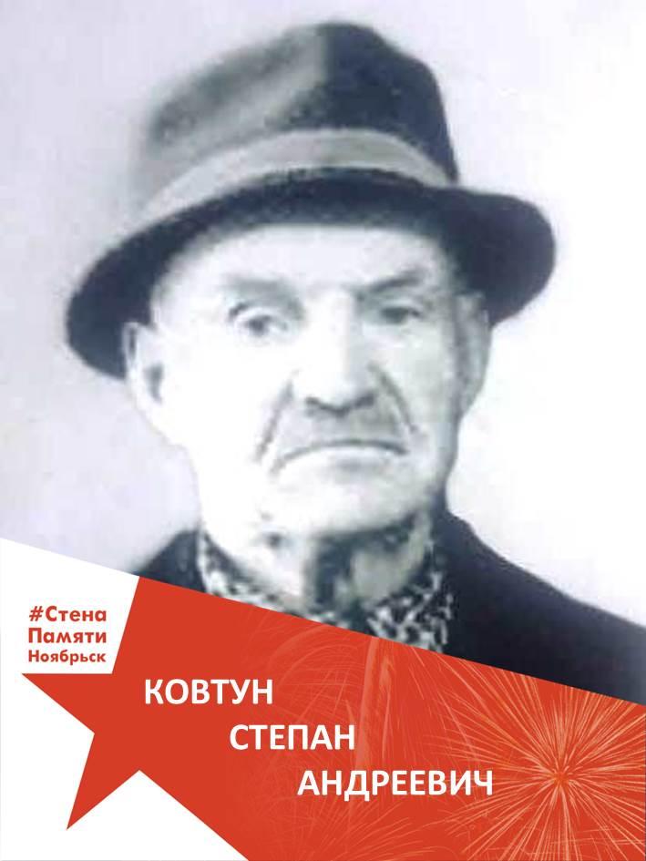Ковтун Степан Андреевич