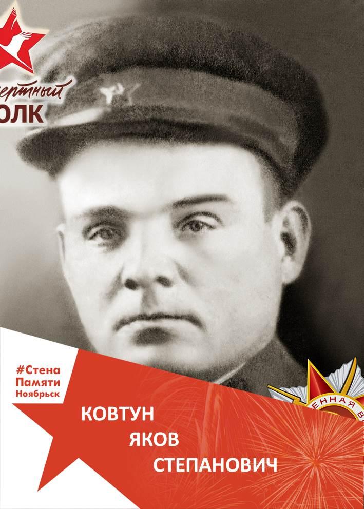 Ковтун Яков Степанович