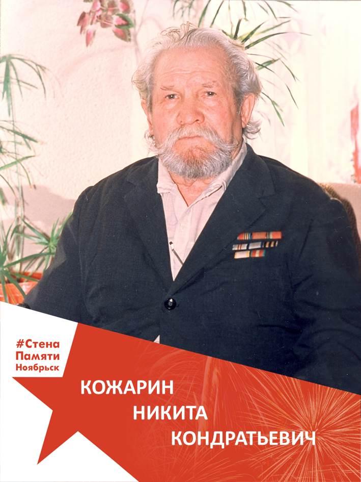 Кожарин Никита Кондратьевич