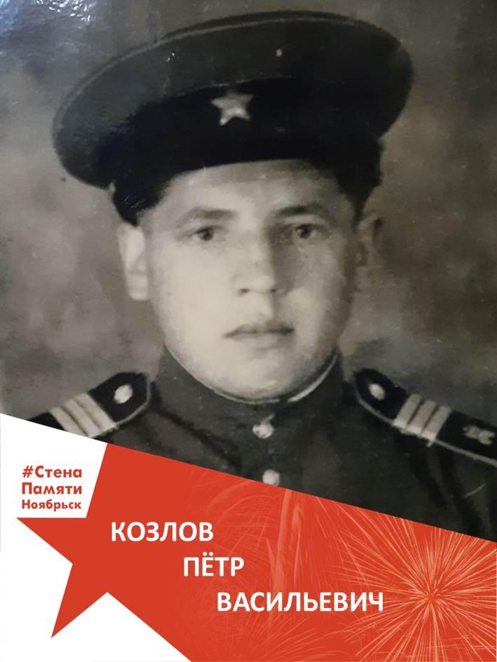 Козлов Пётр Васильевич