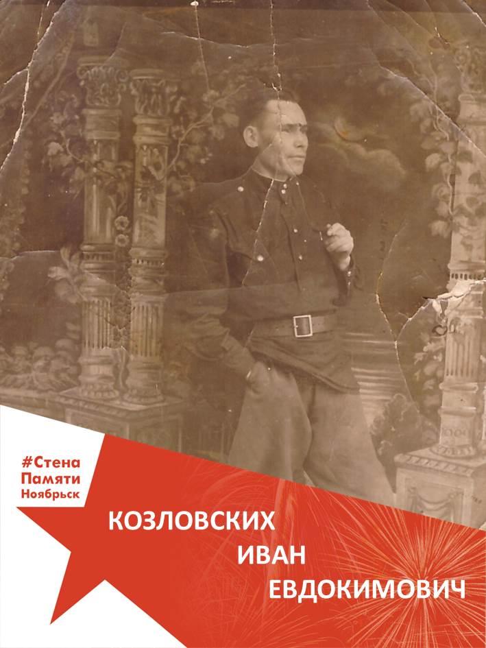 Козловских Иван Евдокимович