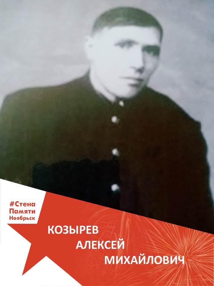 Козырев Алексей Михайлович