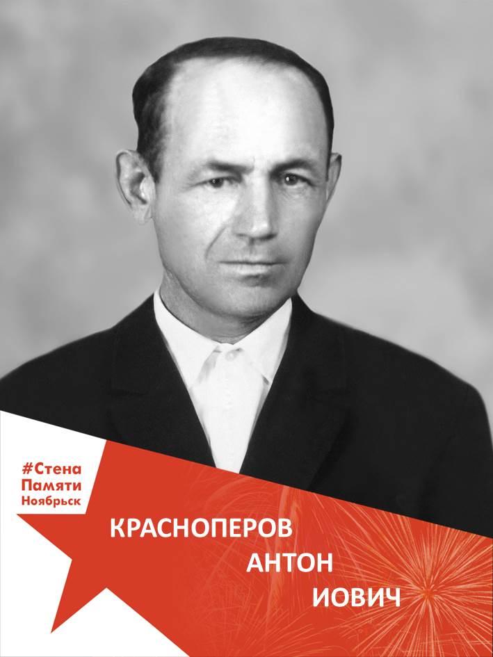 Красноперов Антон Иович