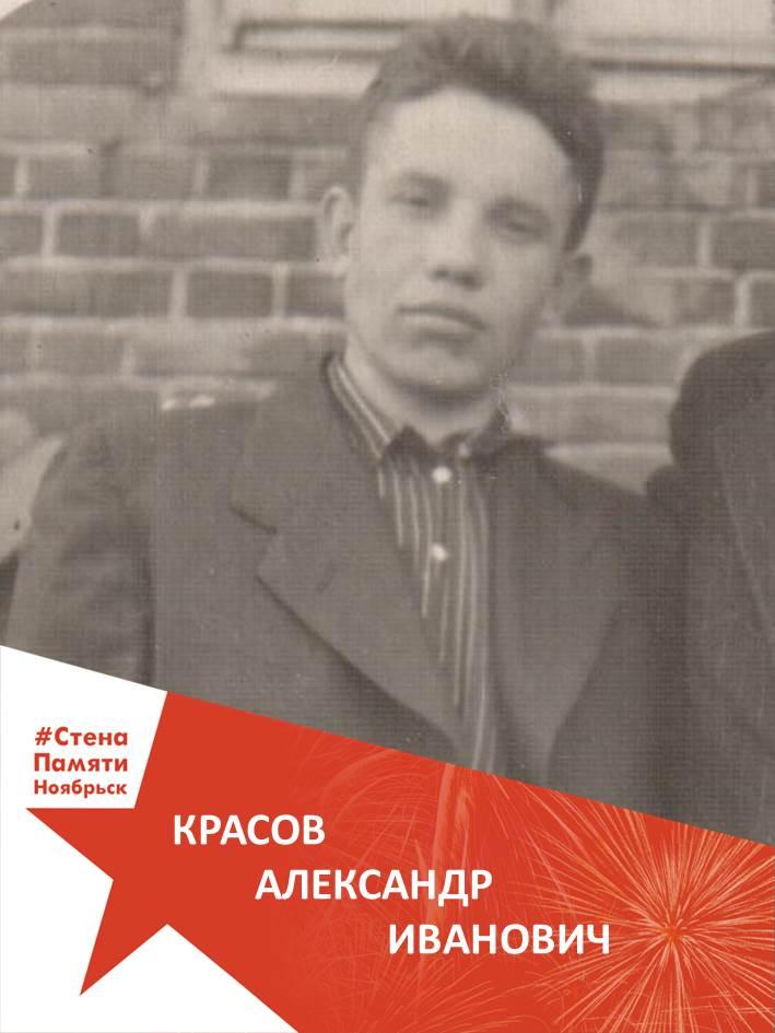 Красов Александр Иванович