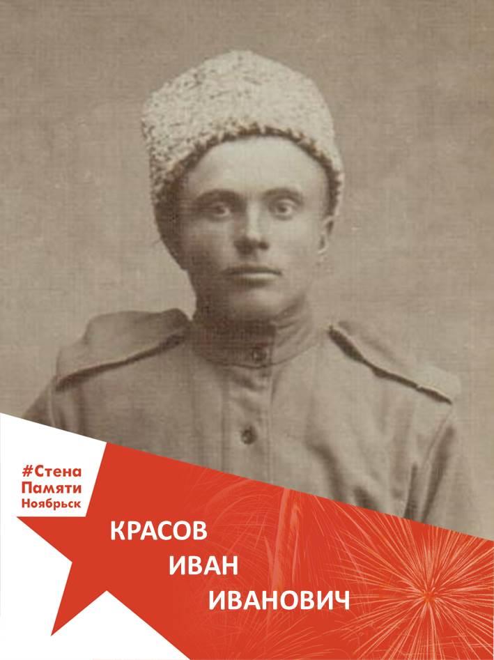 Красов Иван Иванович