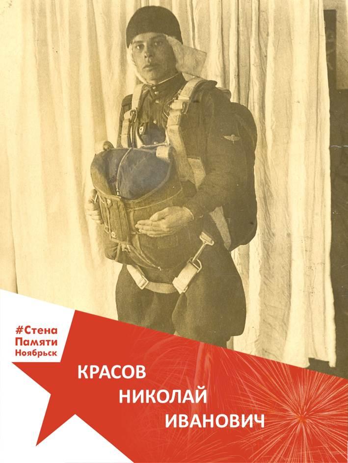 Красов Николай Иванович
