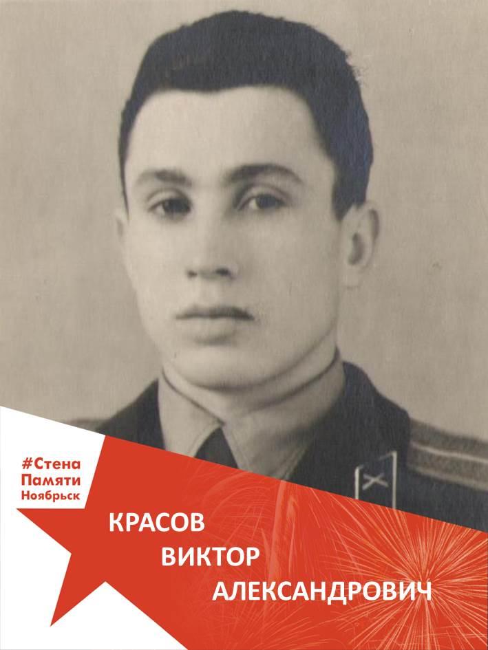 Красов Виктор Александрович
