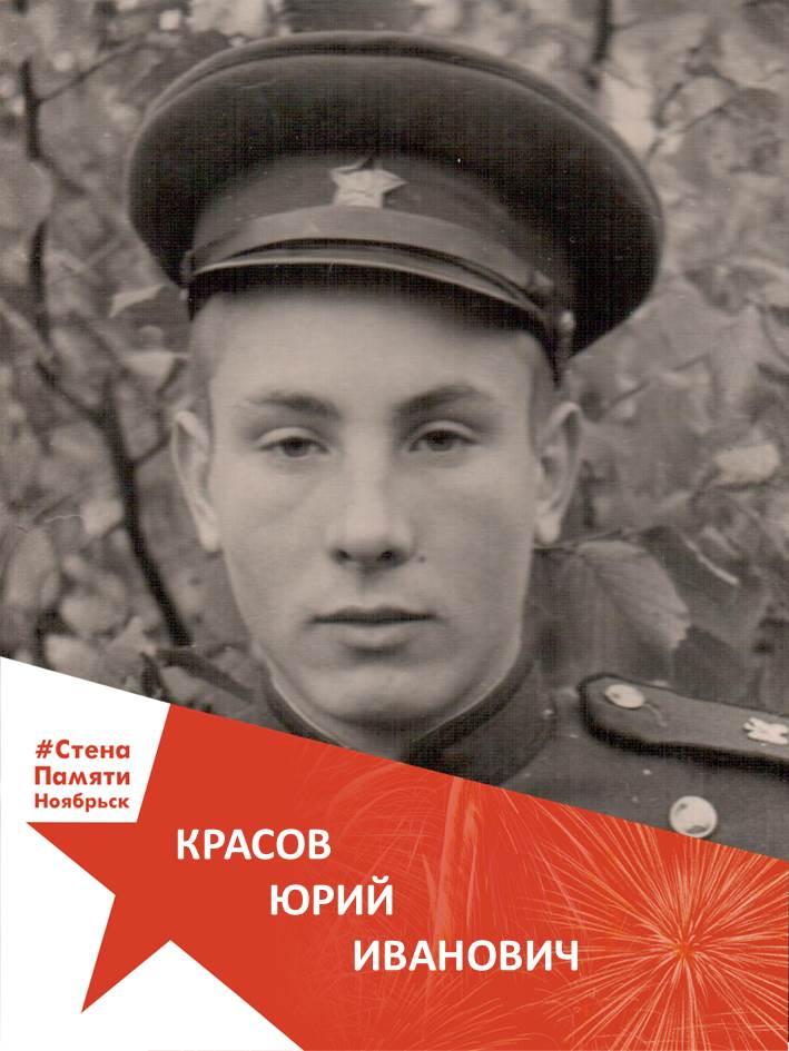 Красов Юрий Иванович