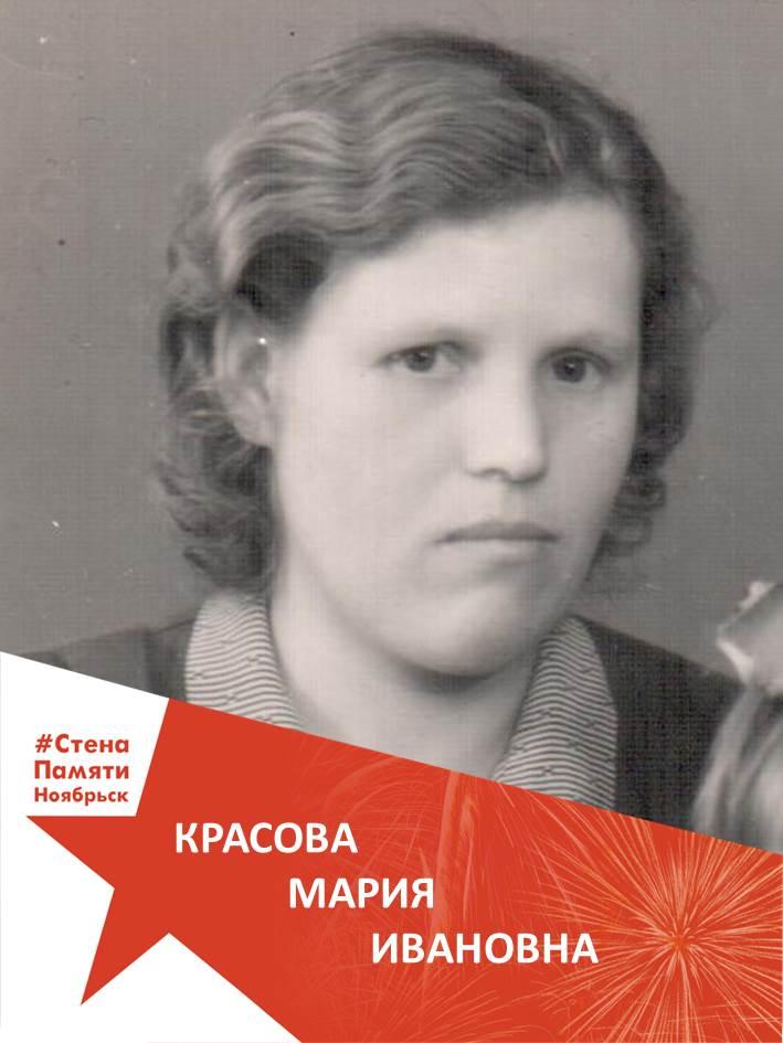 Красова Мария Ивановна