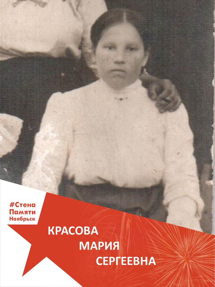 Красова Мария Сергеевна