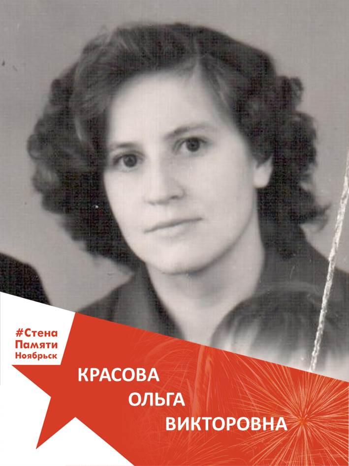 Красова Ольга Викторовна