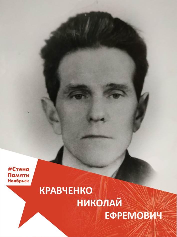 Кравченко Николай Ефремович