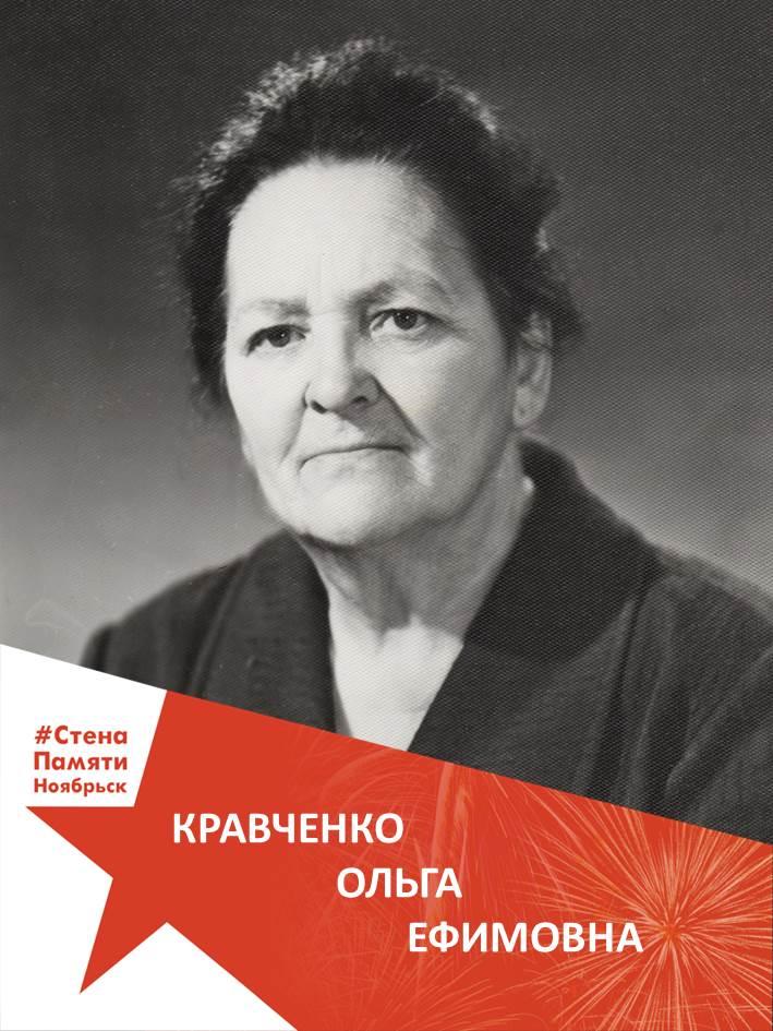Кравченко Ольга Ефимовна