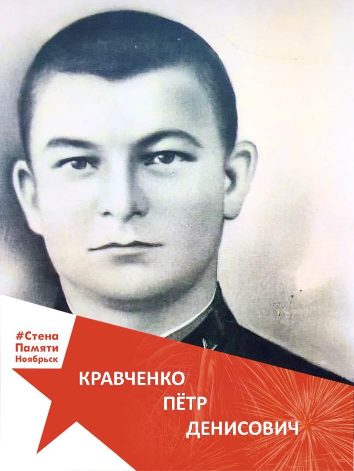 Кравченко Пётр Денисович