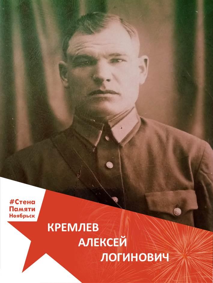Кремлев Алексей Логинович