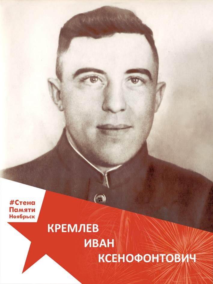 Кремлев Иван Ксенофонтович