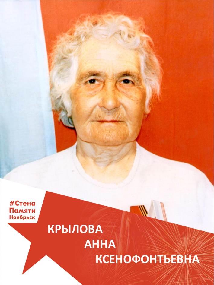 Крылова Анна Ксенофонтьевна