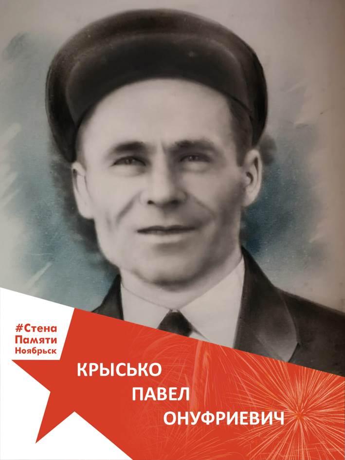 Крысько Павел Онуфриевич