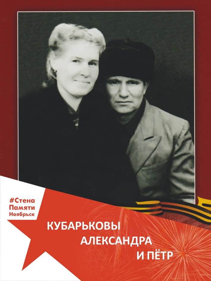 Кубарьковы Александра и Пётр