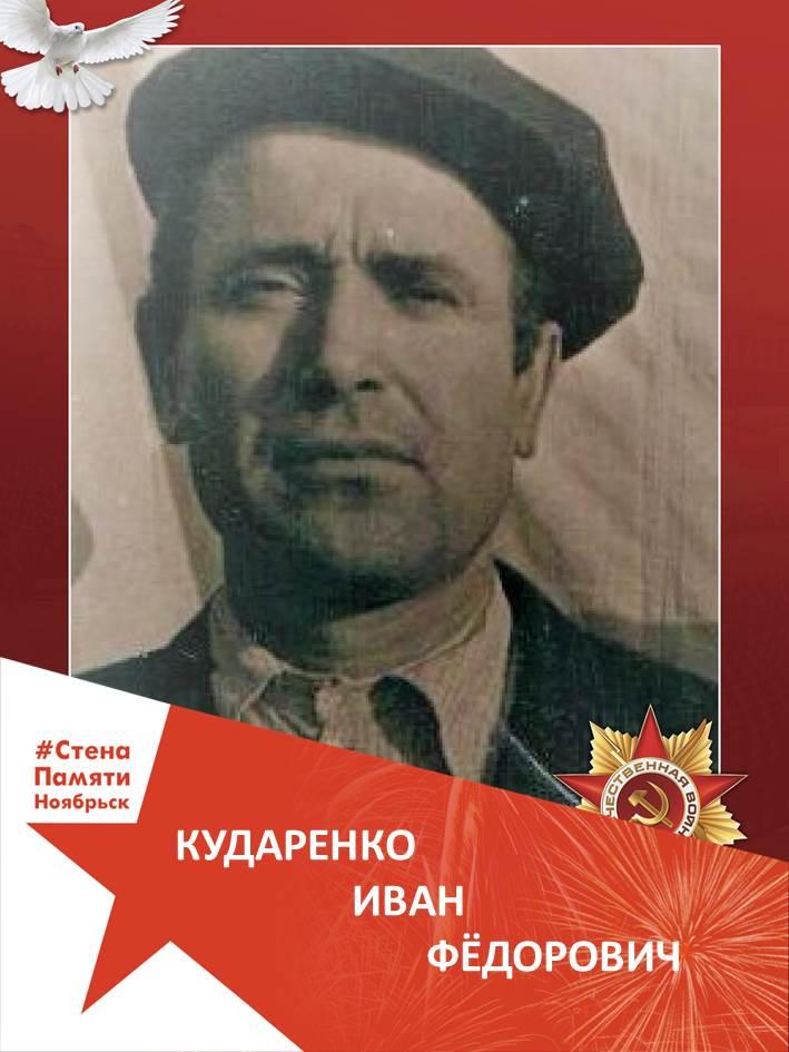 Кударенко Иван Фёдорович