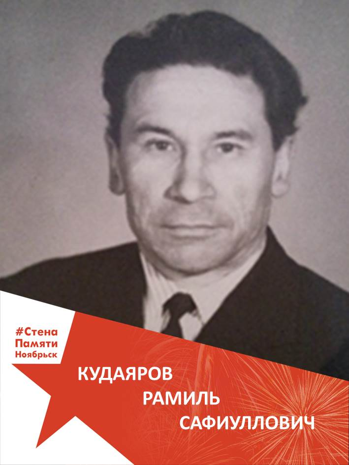 Кудаяров Рамиль Сафиуллович