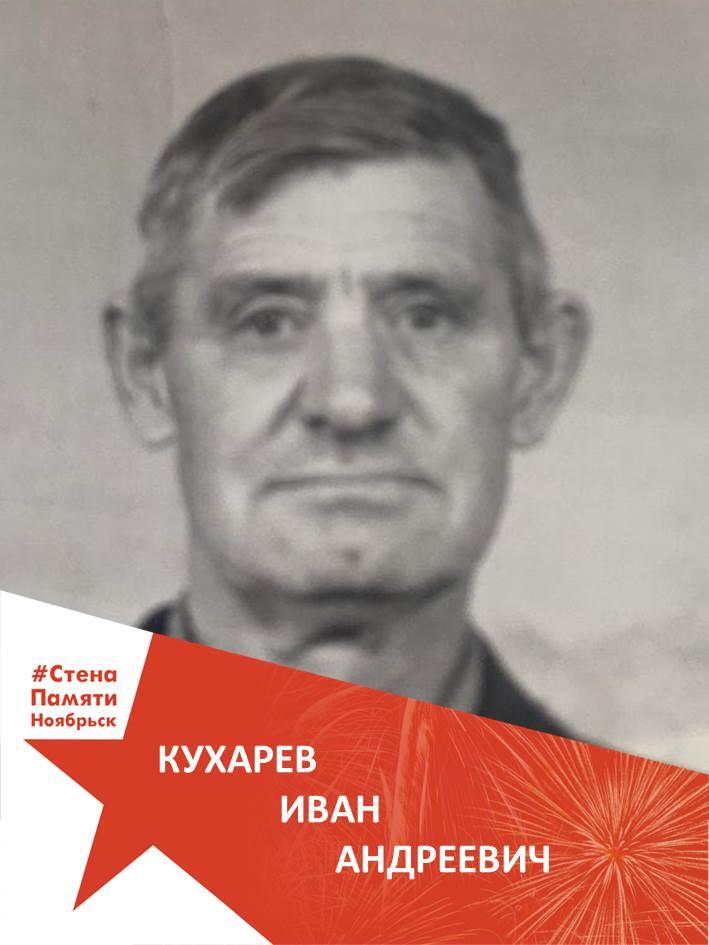 Кухарев Иван Андреевич