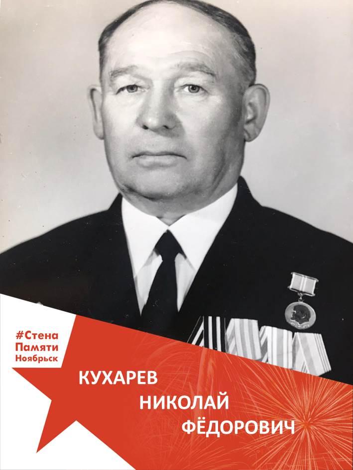 Кухарев Николай Фёдорович