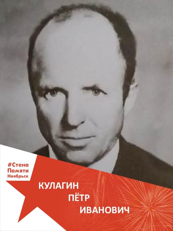 Кулагин Пётр Иванович