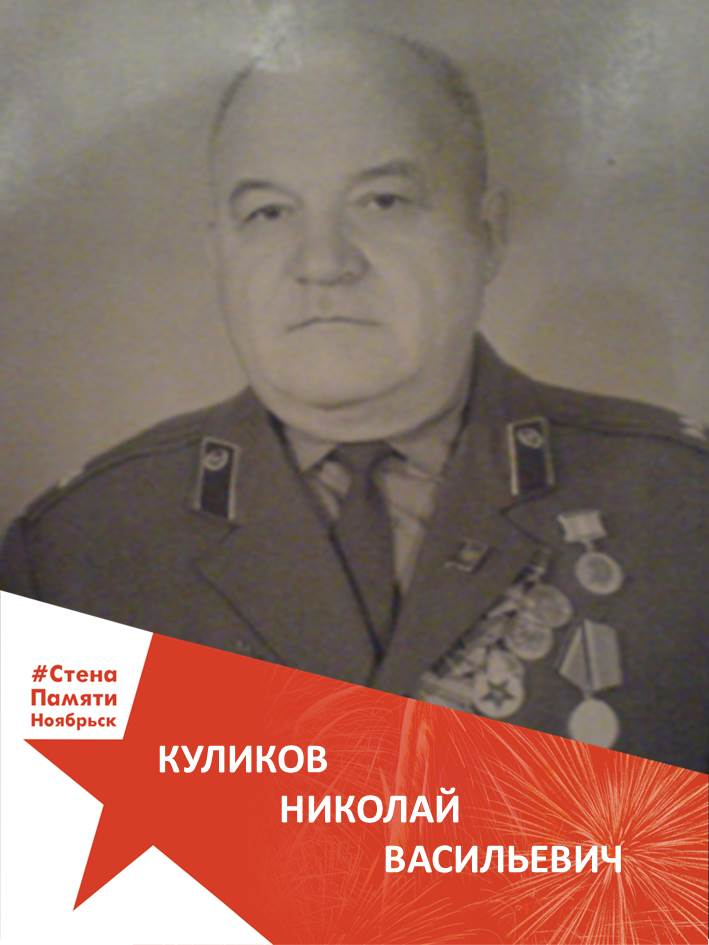 Куликов Николай Васильевич