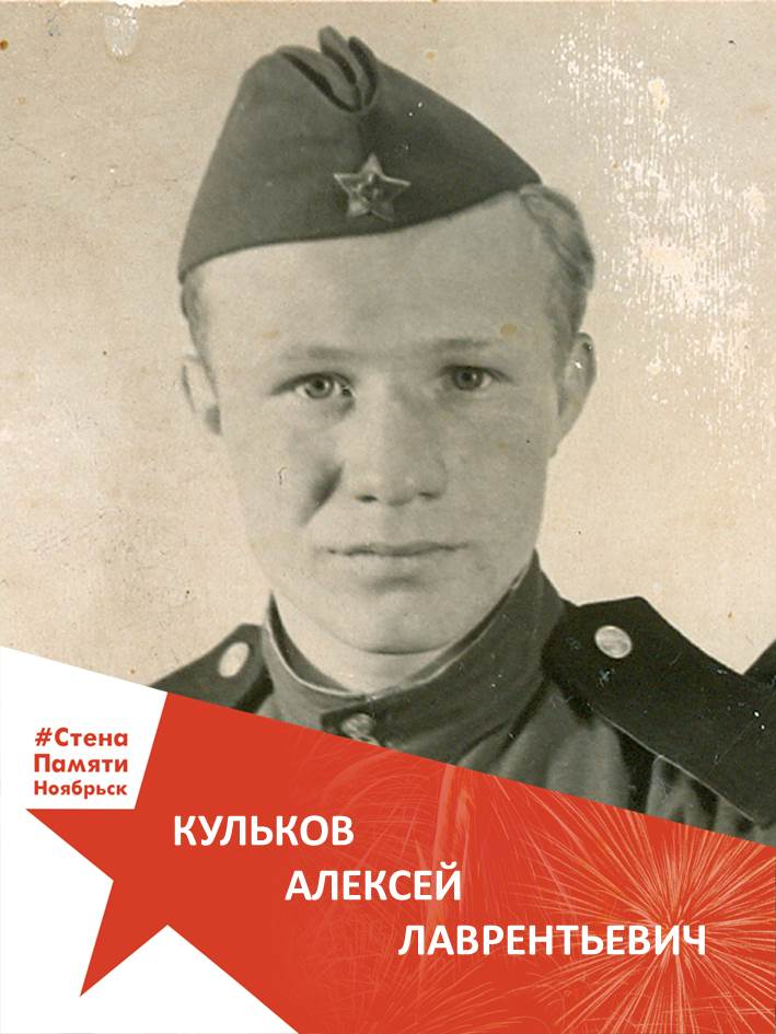 Кульков Алексей Лаврентьевич