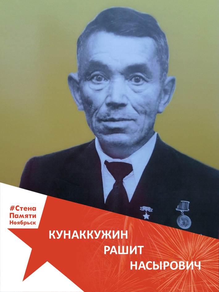 Кунаккужин Рашит Насырович