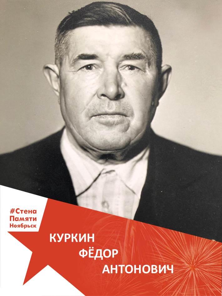 Куркин Фёдор Антонович