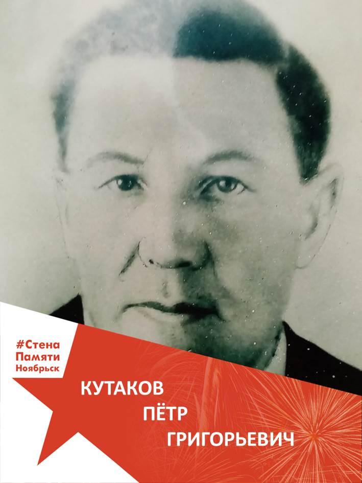 Кутаков Пётр Григорьевич