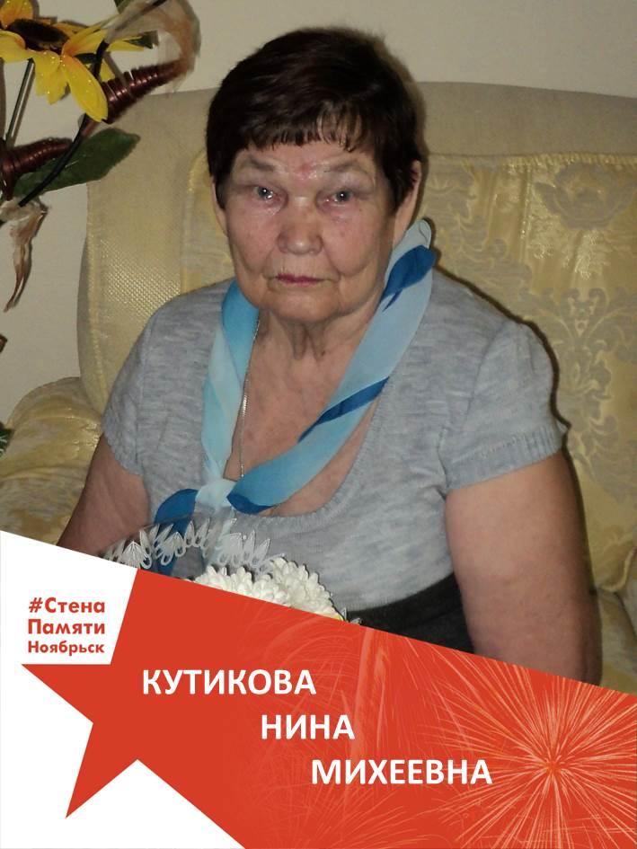 Кутикова Нина Михеевна