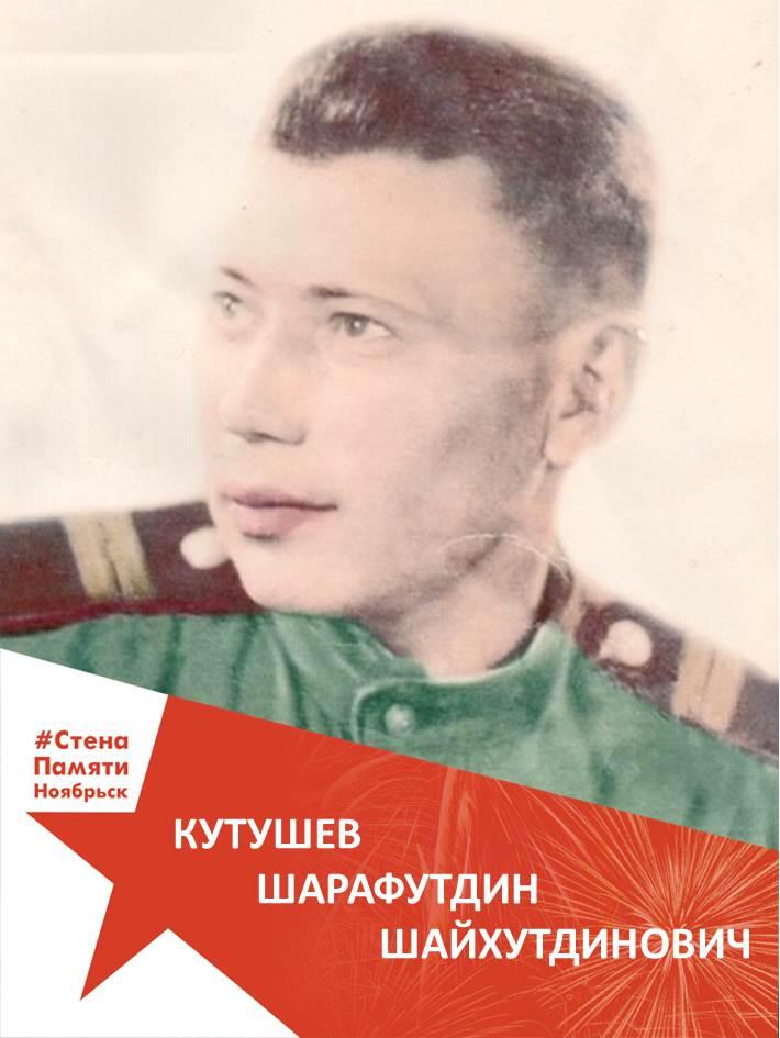 Кутушев Шарафутдин Шайхутдинович
