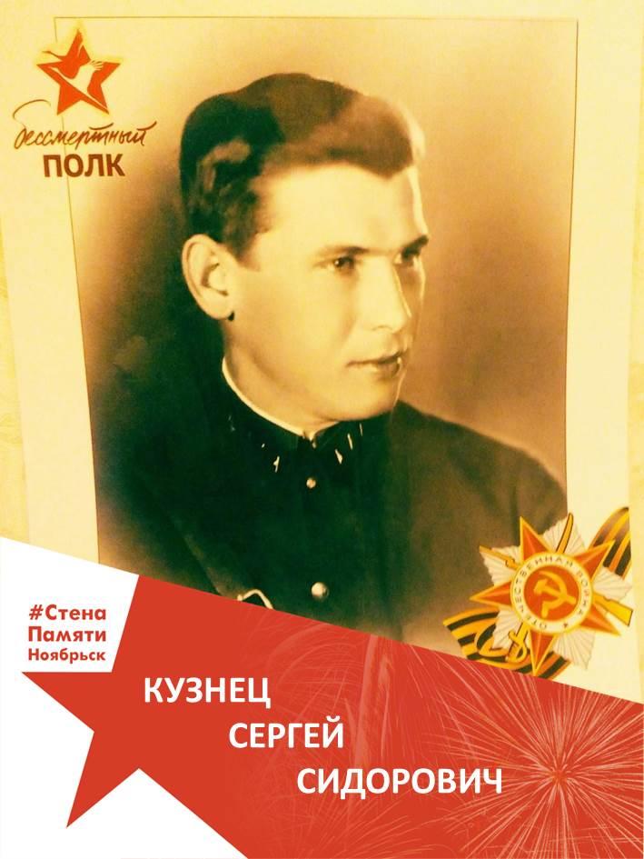 Кузнец Сергей Сидорович