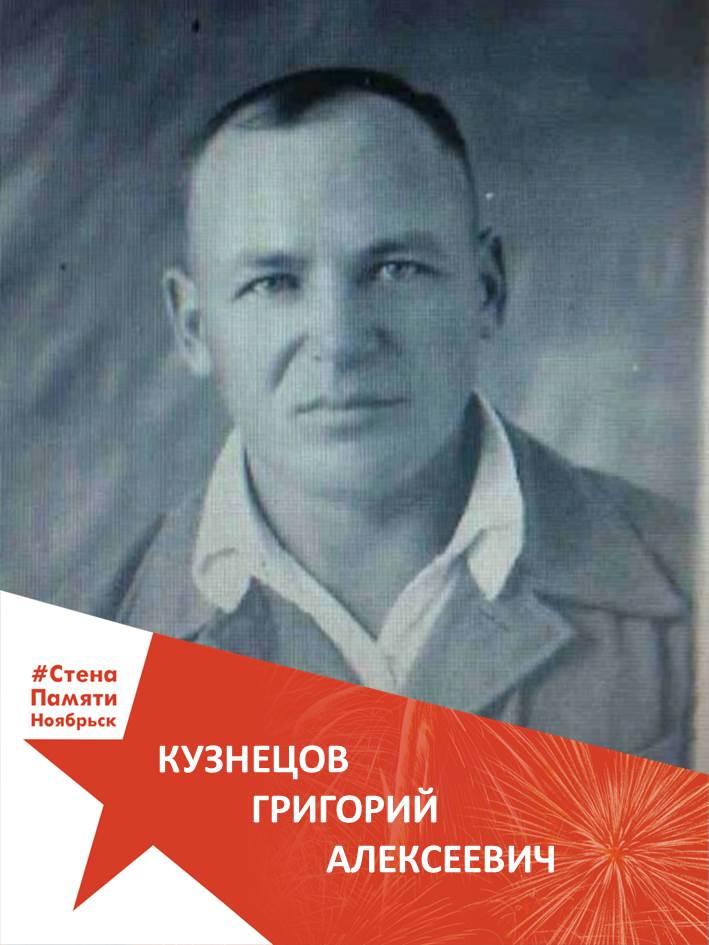 Кузнецов Григорий Алексеевич