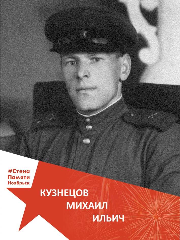 Кузнецов Михаил Ильич