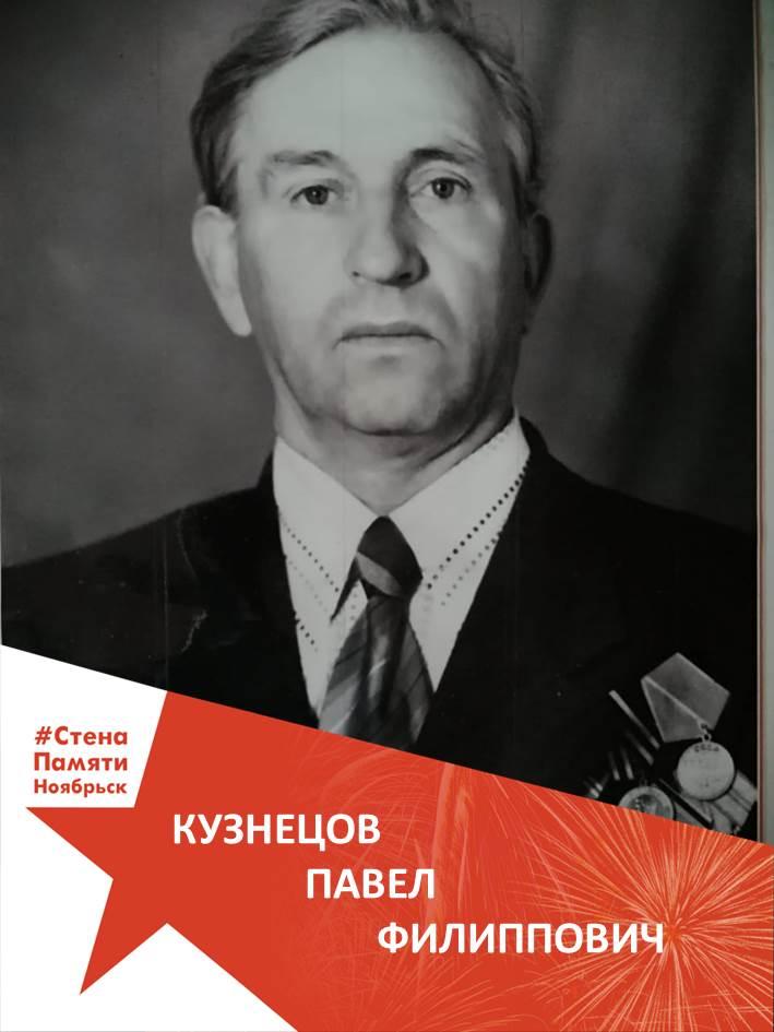 Кузнецов Павел Филиппович