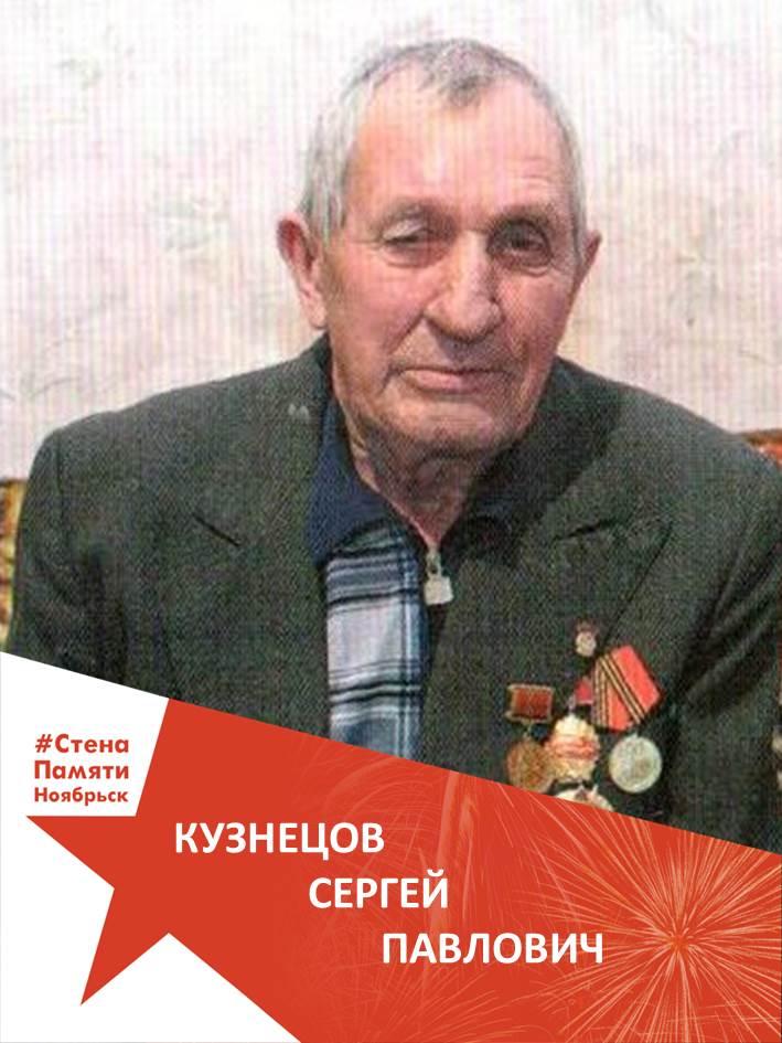 Кузнецов Сергей Павлович