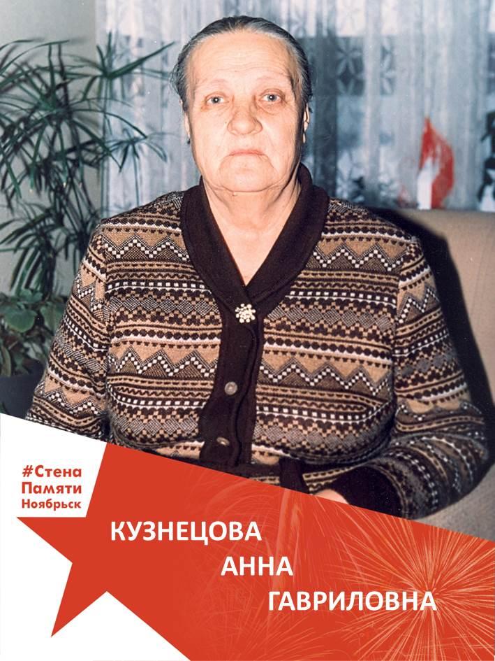 Кузнецова Анна Гавриловна