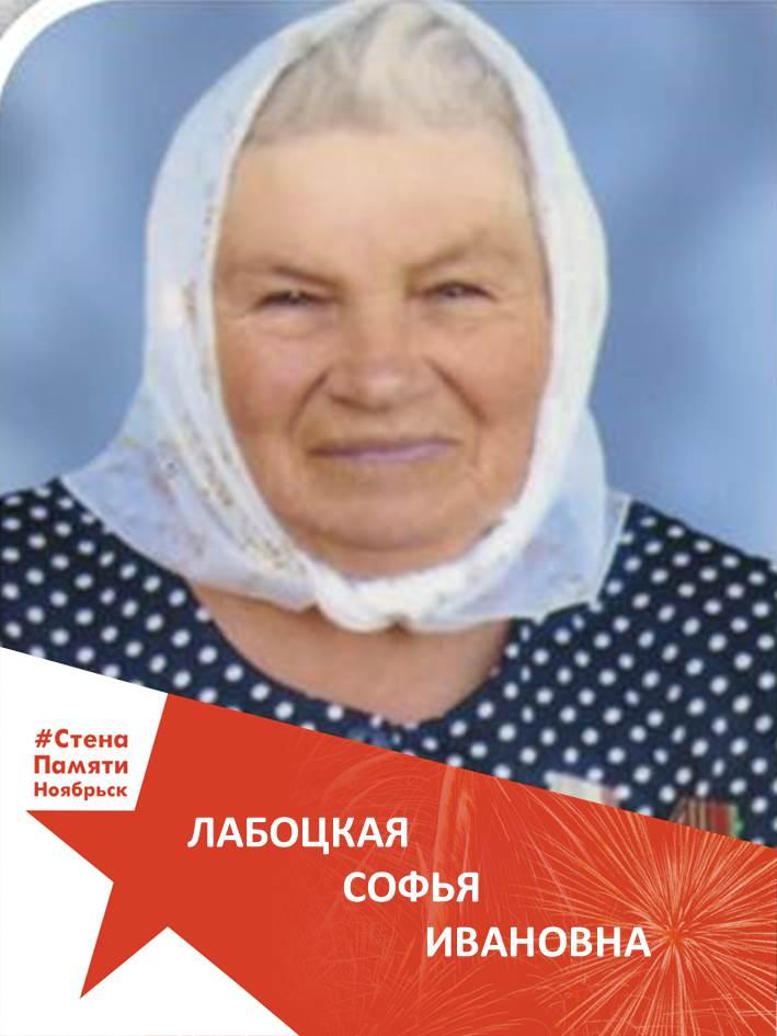 Лабоцкая Софья Ивановна