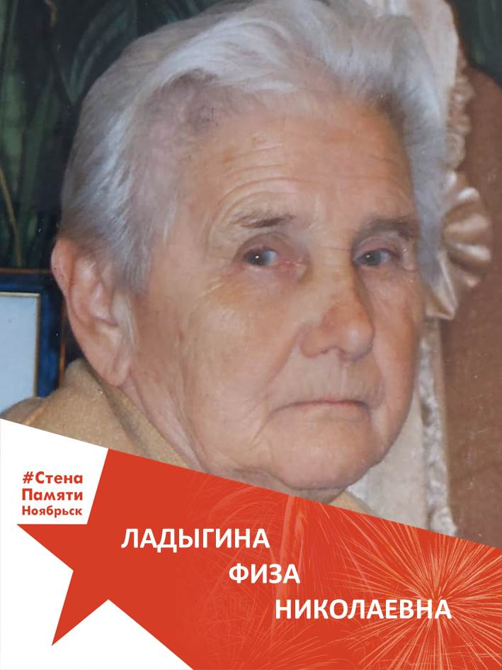 Ладыгина Физа Николаевна